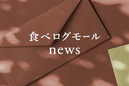 メールマガジン「食べログモールnews」について
