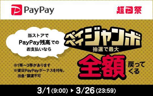 【超PayPay祭】PayPay残高でのお支払いなら抽選でペイペイジャンボ1等最大全額戻ってくる