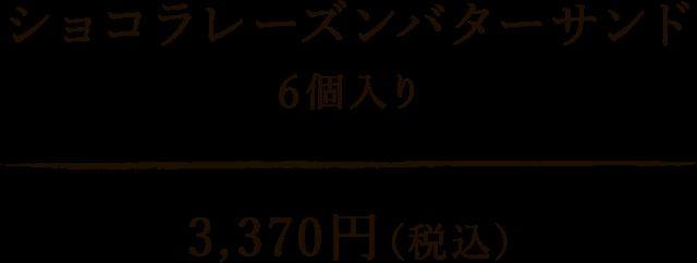 ショコラレーズンバターサンド 6個入り 3,370円(税込)