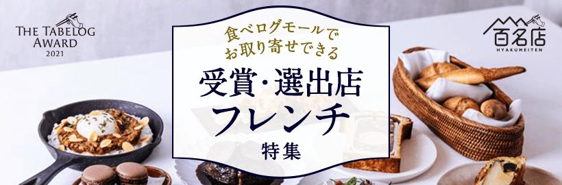 受賞・選出店フレンチ特集