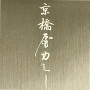 東京 京橋屋カレー