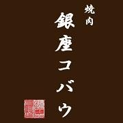 焼肉 銀座コバウ