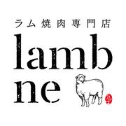 ラム焼肉専門店lambne らむね