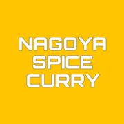 おうちで名古屋スパイスカレー