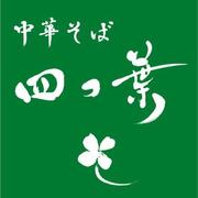 中華そば四つ葉