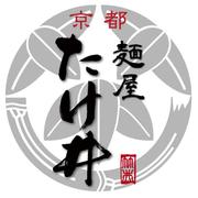 京都 麺屋 たけ井