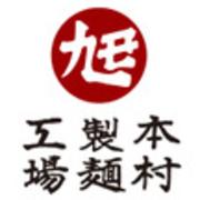 本村製麺工場