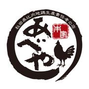 秋田比内地鶏生産責任者の店 本家あべや