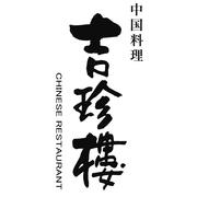 中国料理 吉珍樓