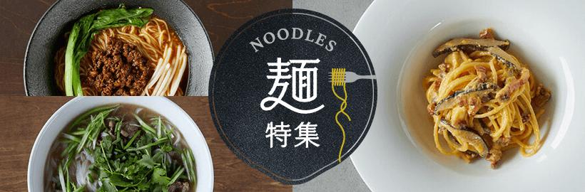 麺好きのための「麺」特集