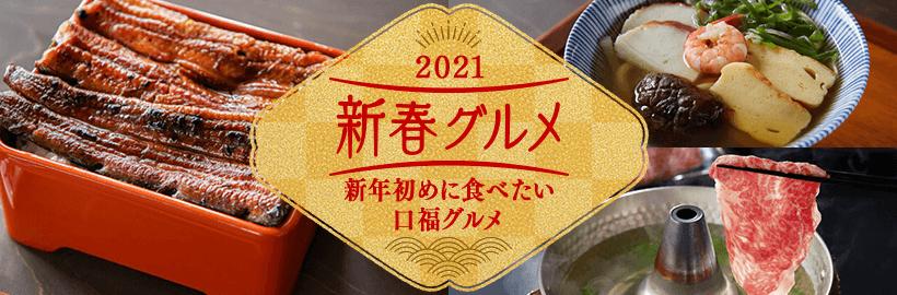 2021新春グルメ「新年初めに食べたい口福グルメ」