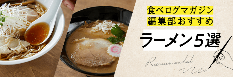 食べログマガジン編集部が厳選!おすすめ「ラーメン」5選