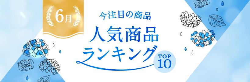 6月の売れ筋グルメをご紹介!人気商品ランキングTOP10