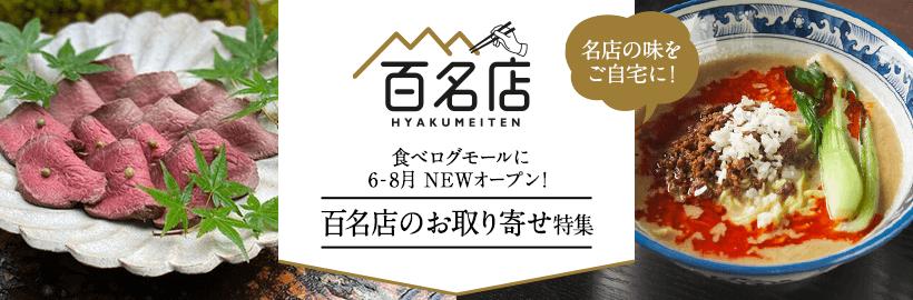 6月-8月にNEWオープンの「百名店」のお取り寄せグルメをご紹介!