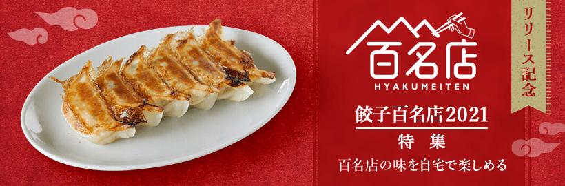 「餃子 百名店 2021」発表記念!今、お取り寄せしたい名店の餃子特集。